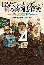 表紙: 世界でもっとも美しい10の物理方程式 | ロバート P クリース