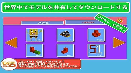『Blox 3D Junior』のトップ画像
