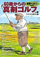 表紙: 書斎のゴルフ特別編集 60歳からの真剣ゴルフ vol.1 (日本経済新聞出版)   日本経済新聞出版社