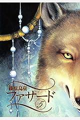 ファサード(5) (ウィングス・コミックス) Kindle版