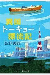 異国トーキョー漂流記 (集英社文庫) Kindle版