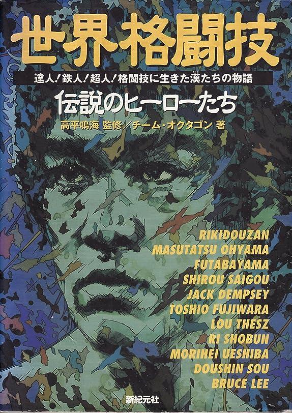 うれしい思慮深いイライラする世界格闘技 伝説のヒーローたち―達人!鉄人!超人!格闘技に生きた漢たちの物語