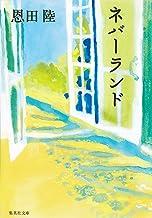 表紙: ネバーランド (集英社文庫) | 恩田陸