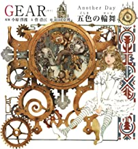 表紙: GEAR Another Day五色の輪舞 | 山田章博