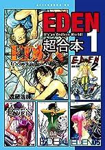 EDEN 超合本版(1) (アフタヌーンコミックス)