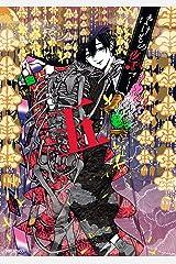 ばけもの夜話づくし5 (MFコミックス ジーンシリーズ) Kindle版