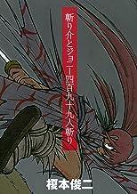 斬り介とジョニー四百九十九人斬り (アフタヌーンコミックス)