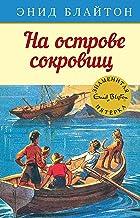 На острове сокровищ (Детский детектив. Знаменитая пятерка) (Russian Edition)