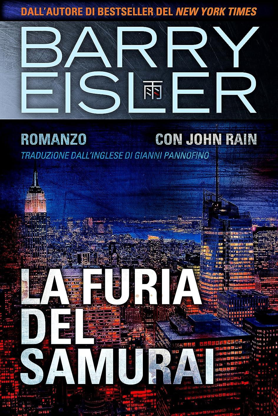 ブレス二年生香ばしいLa Furia Del Samurai: Romanzo con John Rain (Assassino John Rain Vol. 5) (Italian Edition)