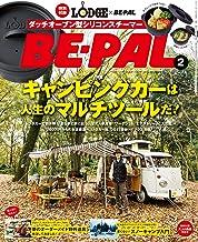 表紙: BE-PAL (ビーパル) 2017年 2月号 [雑誌] | BE-PAL編集部