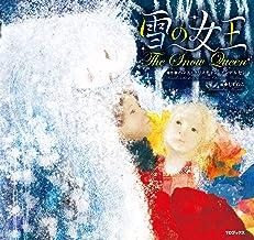 雪の女王 (Japanese Edition)