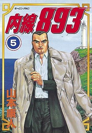 内線893(5) (モーニングコミックス)