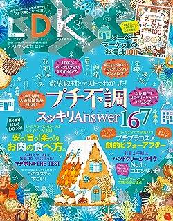 LDK (エル・ディー・ケー) 2018年3月号 [雑誌]