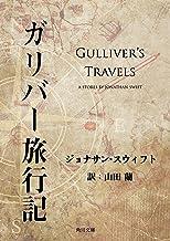 表紙: ガリバー旅行記 (角川文庫) | ジョナサン・スウィフト