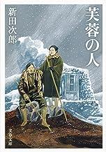 表紙: 芙蓉の人 | 新田次郎
