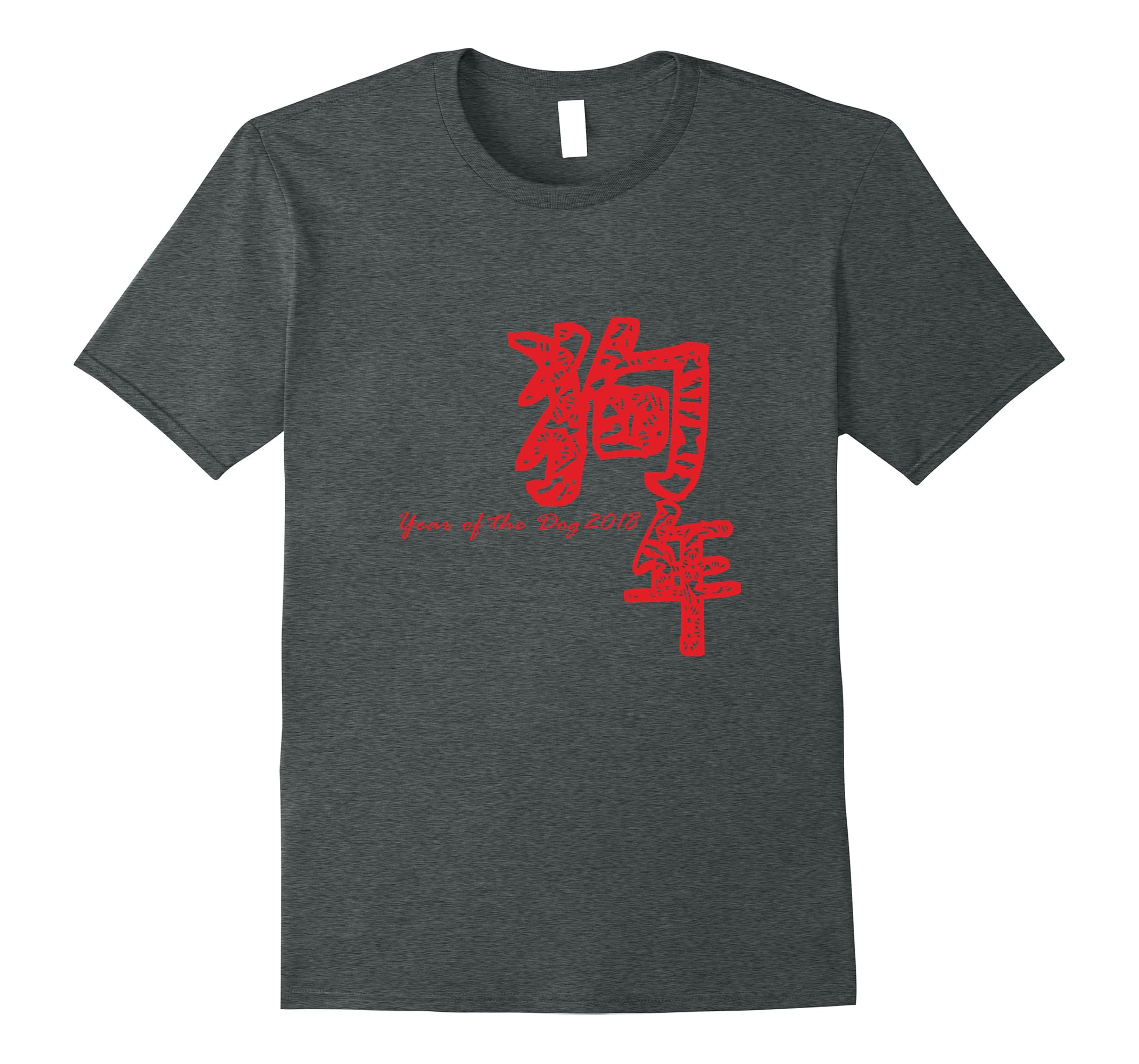 2018 Chinese New Year - Paper cut window grill-ah my shirt one gift