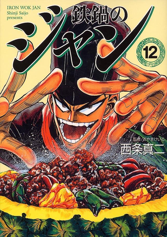 ペース緩める柔和鉄鍋のジャン 12 (エムエフコミックス フラッパーシリーズ)