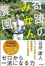 表紙: 奇跡のみかん農園 けっして妥協しない零細農家のすごい仕事の話 | 谷井 康人