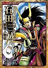 表紙: コミック版 日本の歴史 戦国人物伝 石田三成   やまざきまこと
