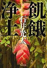 表紙: 飢餓浄土 (河出文庫) | 石井光太