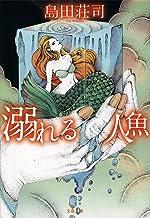 表紙: 溺れる人魚   島田荘司
