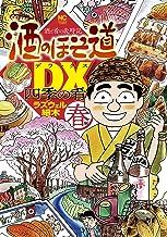 表紙: 酒のほそ道DX 四季の肴 春編 | ラズウェル細木