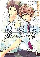 表紙: 微炭酸恋愛 (GUSH COMICS) | 日の出 ハイム