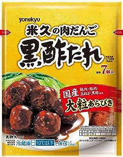 [冷蔵] 米久 米久の肉だんご 黒酢たれ 270g