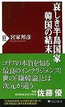 表紙: 哀しき半島国家 韓国の結末 PHP新書 | 宮家 邦彦