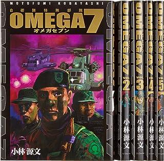 OMEGA 7 コミック 1-5巻セット (オメガ)