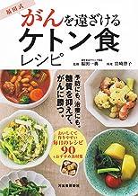 表紙: 福田式 がんを遠ざけるケトン食レシピ | 福田一典
