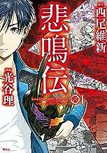 表紙: 悲鳴伝(1) (ヤングマガジンコミックス) | 光谷理