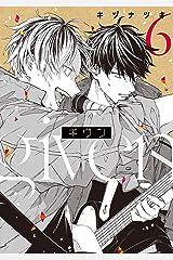 ギヴン(6)【電子限定おまけ付き】 (ディアプラス・コミックス) Kindle版