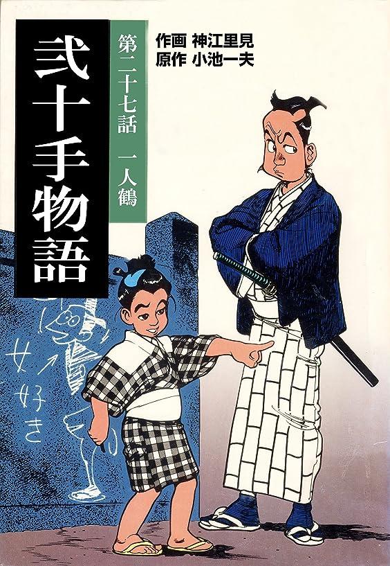 迫害空の親密な弐十手物語27 一人鶴