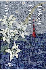 Tokyo Dream Kindle版