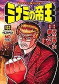 ミナミの帝王(133) (ニチブンコミックス)