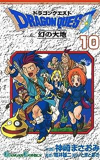ドラゴンクエスト 幻の大地 10巻 (デジタル版ガンガンコミックス)