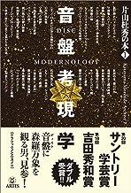 表紙: 音盤考現学 片山杜秀の本(1) | 片山 杜秀