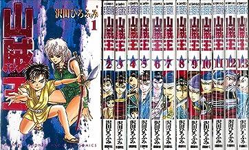山賊王 コミック 1-13巻セット (月刊マガジンコミックス)