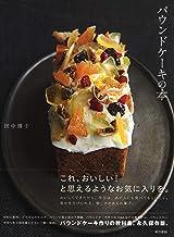 表紙: パウンドケーキの本 | 田中博子