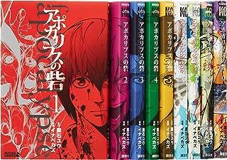 アポカリプスの砦 コミック 1-9巻セット (講談社コミックス)