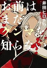表紙: お前はまだグンマを知らない 9巻: バンチコミックス | 井田ヒロト