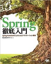 表紙: Spring徹底入門 Spring FrameworkによるJavaアプリケーション開発 | 株式会社NTTデータ