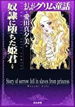 表紙: 奴隷に堕ちた姫君 (まんがグリム童話)   愛田真夕美