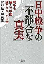 表紙: 日中戦争の「不都合な真実」 戦争を望んだ中国 望まなかった日本 PHP文庫   北村 稔