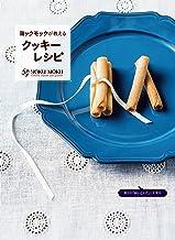 表紙: ヨックモックが教えるクッキーレシピ | 世界文化社