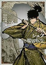 表紙: 十 ~忍法魔界転生~(6) (ヤングマガジンコミックス) | 山田風太郎