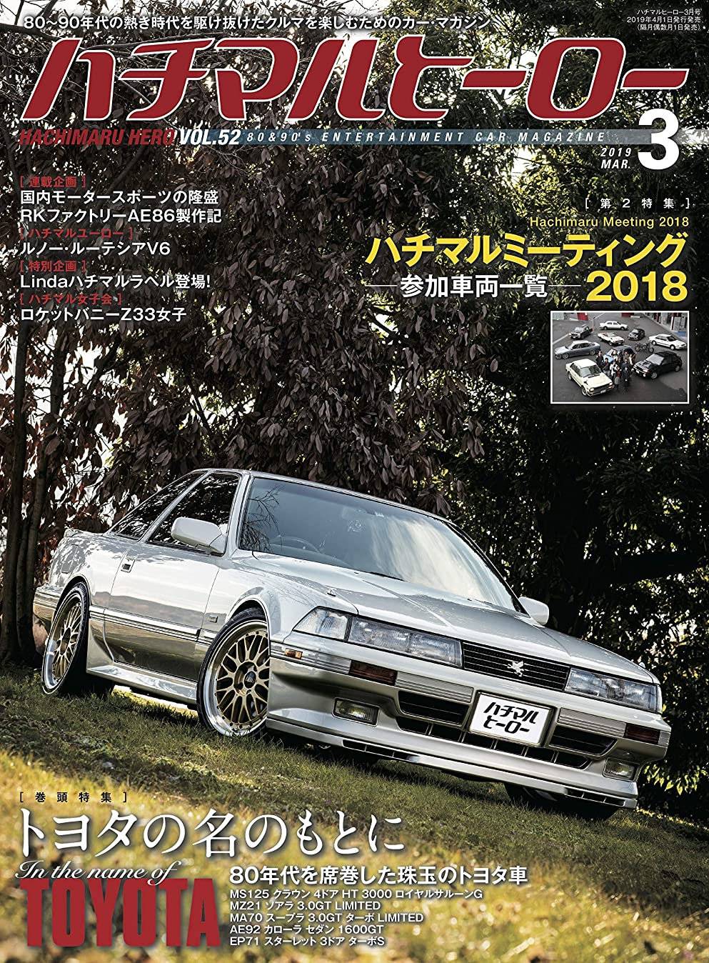 タウポ湖マーカー植物学者ハチマルヒーロー vol.52 [雑誌]