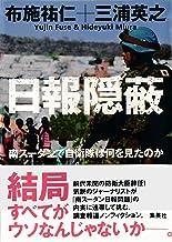 表紙: 日報隠蔽 南スーダンで自衛隊は何を見たのか (集英社学芸単行本) | 布施祐仁