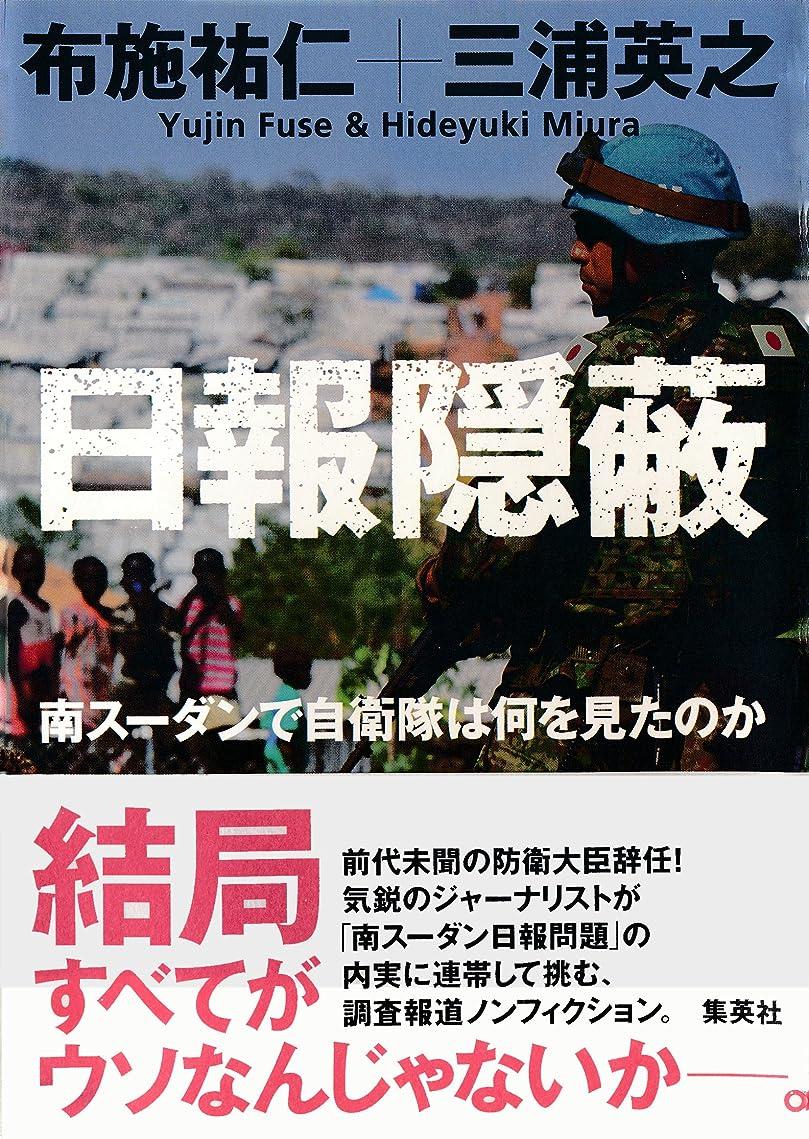 バナープレゼント土地日報隠蔽 南スーダンで自衛隊は何を見たのか (集英社学芸単行本)